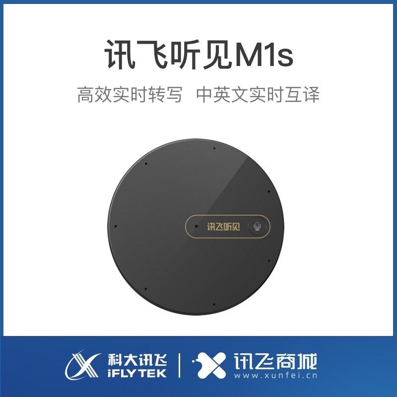 【新品推荐】讯飞听见M1s 专业录音 实时转译 远程编辑翻译