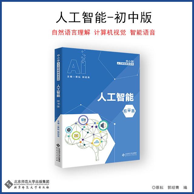 人工智能课本-初中版