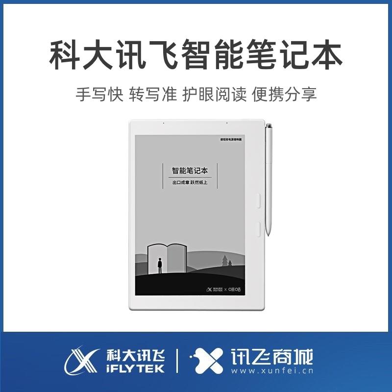 科大讯飞智能笔记本T1 语音转写 4G网络 墨水屏32G 青春白【现货发售】