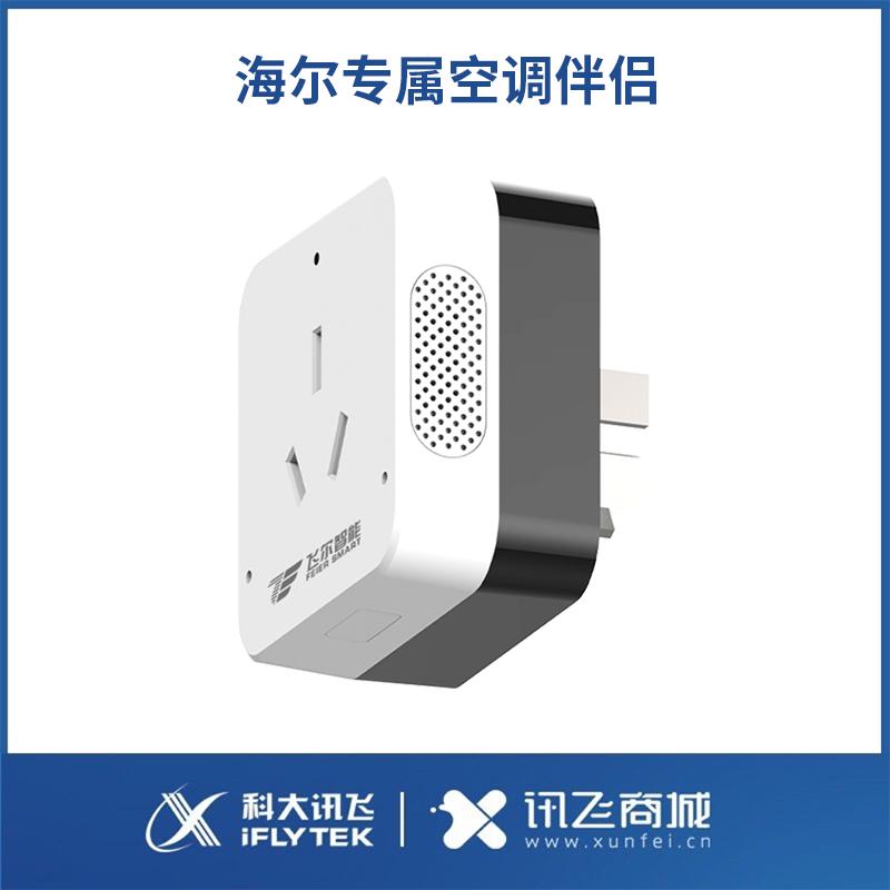 飞尔智能语音空调伴侣海尔版 传统空调秒变智能 轻松语音控制