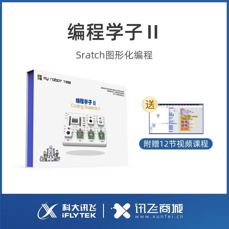 科大讯飞 韩端编程学子II Scratch图像化电脑编程创客实验套装 8—12岁